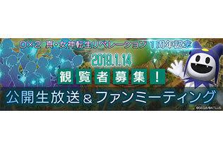 『D×2 真・女神転生 リベレーション』東京で1周年ファンミーティングを2019年1月14日開催─100組最大400名を募集