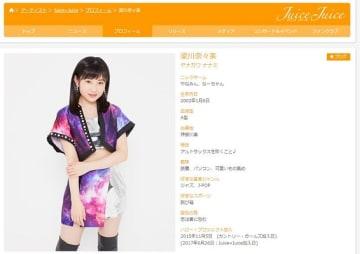 画像はJuice=Juice公式サイトのキャプチャ