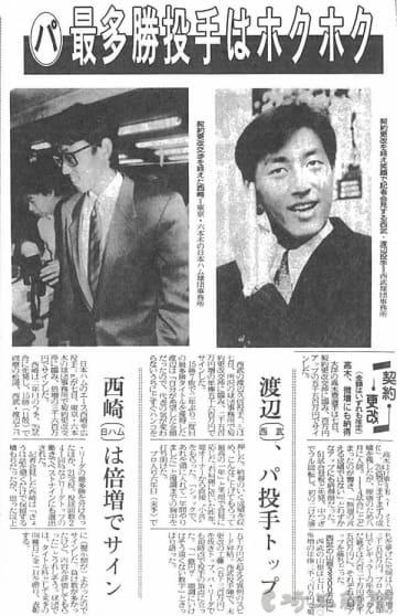 1988年パ最多勝投手の渡辺久信投手(右)、1988(昭和63)年12月8日のスポーツ面