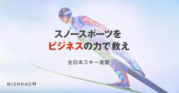 全日本スキー連盟、副業・兼業限定で戦略プロデューサー募集…ビズリーチ