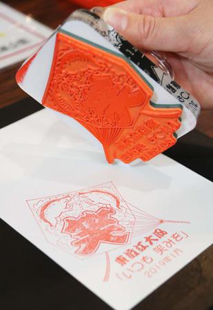 イノシシと凧をデザインしたスタンプ(東近江市八日市東本町・東近江大凧会館)