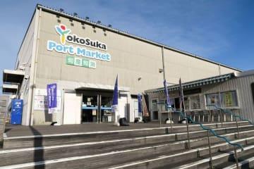 閉店を1年間延長する方向で検討が進んでいる「よこすかポートマーケット」=横須賀市新港町