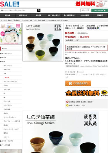 波佐見町の返礼品の画像が無断で掲載された偽サイト