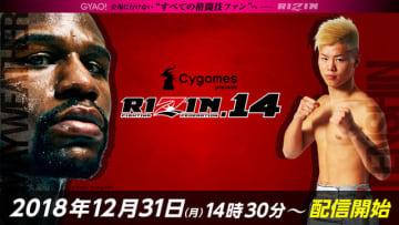 那須川天心vsメイウェザー戦を配信!「RIZIN.14」をGYAO!がインターネット独占生配信