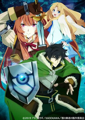 テレビアニメ「盾の勇者の成り上がり」のキービジュアル(C)2019 アネコユサギ/KADOKAWA/盾の勇者の製作委員会