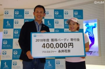 40万円を寄付した永井花奈(撮影:ALBA)
