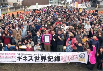 ギネス世界記録を達成した「肉だっぺFESTA2018」=JR石岡駅前