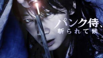 綾野剛主演映画『パンク侍、斬られて候』が「dTV」で12/20より独占配信スタート