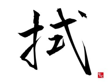 【漢字トリビア】「拭」の成り立ち物語