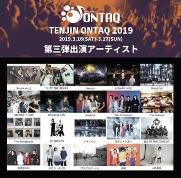 福岡のライブサーキット「TENJIN ONTAQ 2019」第三弾出演者発表!