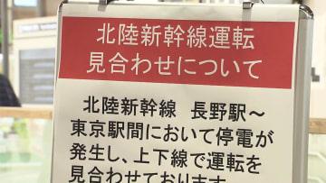 北陸新幹線 再開の見込み立たず 一部区間で運転見合わせ