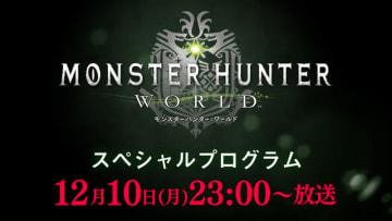『モンハン:ワールド』の最新情報を明かす! 特別番組を12月10日に放送