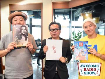 映画評論家の松崎健夫さん(中央)とパーソナリティの鈴木おさむ(左)と小森隼