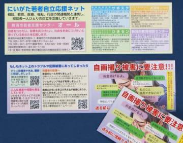 市教育委員会が作成した自画撮り被害防止啓発カード