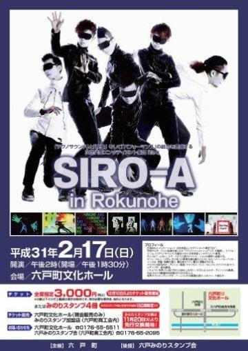 「白A」六戸公演のポスター