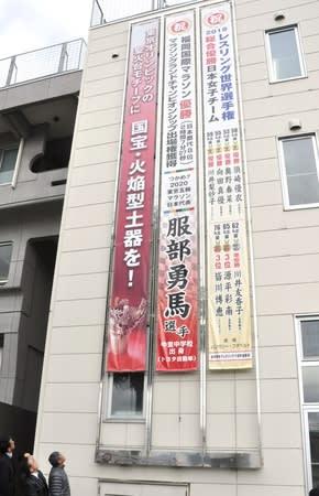 服部勇馬選手の福岡国際マラソンの優勝を祝って掲示された懸垂幕=十日町市役所