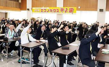 鷲本・野崎さんV エコノミクス甲子園