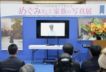 ビデオメッセージで拉致被害者の早期救出を訴える横田早紀江さん=9日午後、横浜市