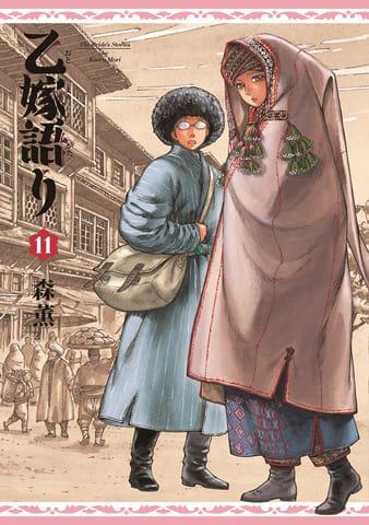 コミックス「乙嫁語り」11巻のカバー