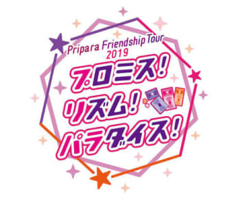 「プリパラ」シリーズのチーム別ライブツアー「Pripara Friendship Tour 2019 プロミス!リズム!パラダイス!」のロゴ(C)T-ARTS/syn Sophia/テレビ東京/IPP製作委員会