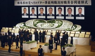 防災ヘリコプター墜落事故の追悼式で献花する遺族ら=9日午後、群馬県高崎市