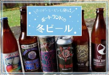 【見てるだけで楽しい】ホリデーシーズンを飾る!ポートランドの季節限定ビール