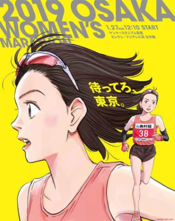浦沢直樹さんが描き下ろしたイメージキャラクターを使用した「第38回大阪国際女子マラソン」のメインビジュアル=カンテレ提供