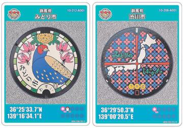 (左から)みどり市、渋川市のマンホールカード