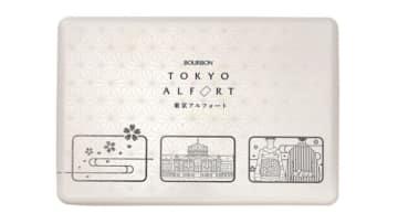 東京の魅力がいっぱいの限定アルフォート