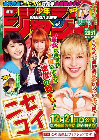 マンガ誌「週刊少年ジャンプ」の2019年2号に掲載された映画「ニセコイ」のニセ表紙ビジュアル