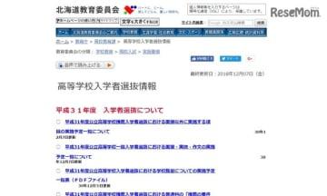 北海道教育委員会:高等学校入学者選抜情報