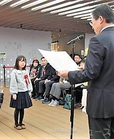表彰されるみどり市小学生の部大賞の金子さん