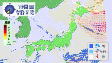 10日(月)午後7時の雨・雪と風の予想