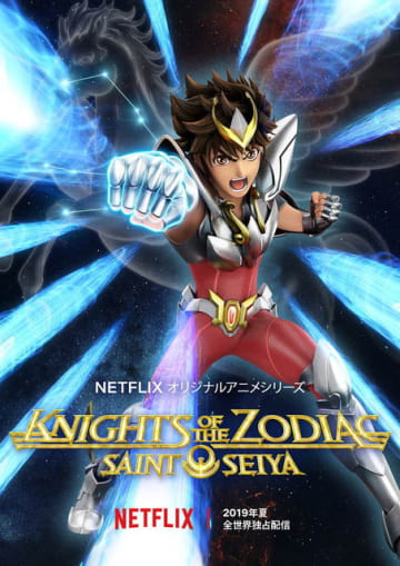 『聖闘士星矢:Knights of the Zodiac』(C)Masami Kurumada / Toei Animation