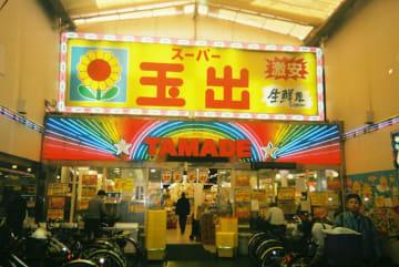 飛田新地 スーパー玉出 玉出 暴力団 大阪 山口組 前田託次 ホールディングス