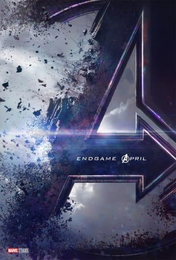 『アベンジャーズ』第4弾、早くも記録更新!(『アベンジャーズ/エンドゲーム(原題)』ポスタービジュアル) - (C)2018 MARVEL