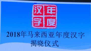 マレーシアで「今年の漢字」発表 選ばれたのは「変」