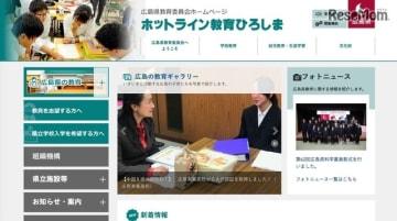 広島県教育委員会