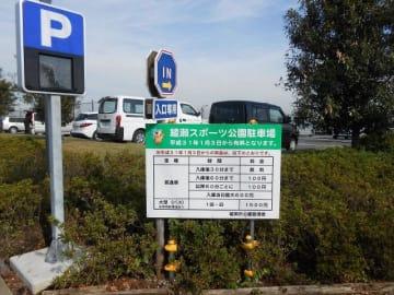 料金案内など駐車場有料化に向けた施設改良がほぼ終わった綾瀬スポーツ公園