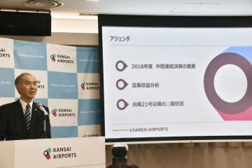 決算内容を説明する関西エアポートの担当者=10日午後、関西空港