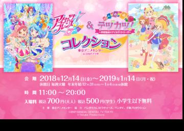 「アイカツフレンズ!& テヅカツ! コレクション」(C)BNP/BANDAI, DENTSU, TV TOKYO (C)TezukaProductions