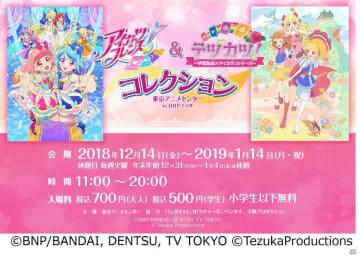 「アイカツフレンズ!& テヅカツ! コレクション」が12月14日より東京アニメセンターにて開催
