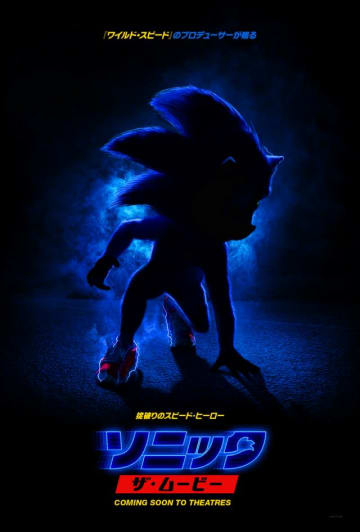 邦題は『ソニック・ザ・ムービー』に決定! - (C)2018 Paramount Pictures Corporation and Sega of America, Inc. All Rights Reserved.