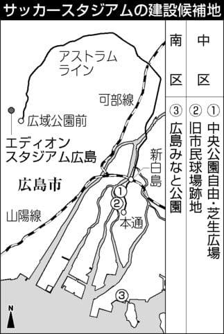 サッカー場候補地3案から最終的絞り込みへ 広島市方針