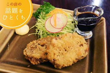 「いわしのはんぺんフライ($8)」は1オーダーにつき2個。みっちり詰まっている香り高いイワシは、静岡産のものだ。このメニューに限らず、同店で提供する食材は日本から取り寄せたものが多い
