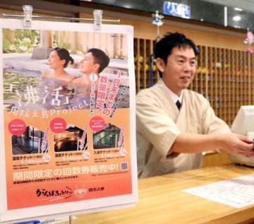 お得な入浴回数券のポスターを掲示し、利用促進を図る竜崎温泉