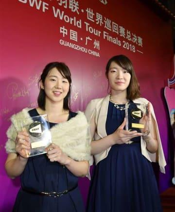 世界バドミントン連盟の「最も成長した選手」に選ばれた永原(左)、松本組=広州