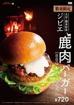 ジビエ 鹿肉バーガー。(画像:ロッテリア発表資料より)