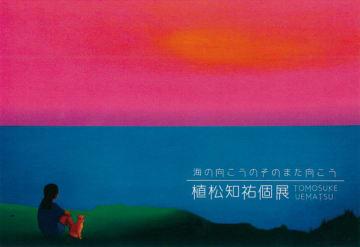 植松知祐さん個展「海の向こうのそのまた向こう」