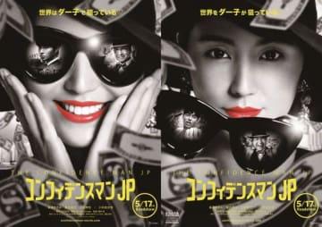 映画『コンフィデンスマンJP the movie』ティザービジュアル(表裏) - (C) 2019「コンフィデンスマンJP the movie」製作委員会